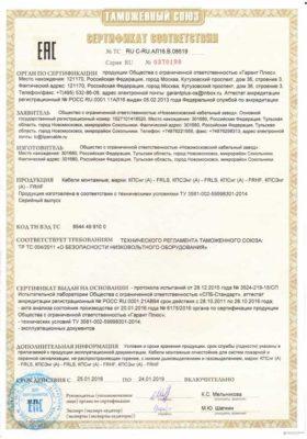 Сертификат соответствия на провода 5
