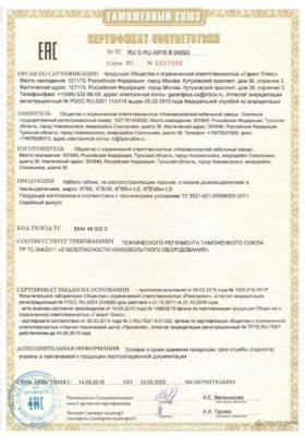 Сертификат соответствия на провода 4