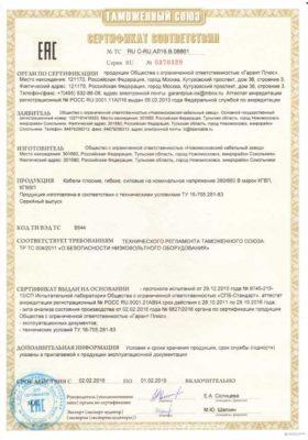 Сертификат соответствия на провода 3