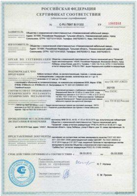 Сертификат соответствия на провода 2