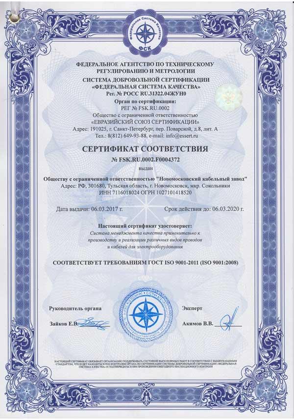 Сертификат соответствия на кабеля 2