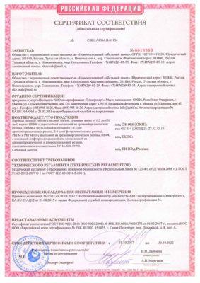 Сертификат соответствия на кабеля