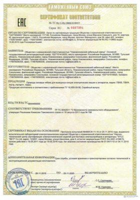 Сертификат соответствия на провода и кабеля 2